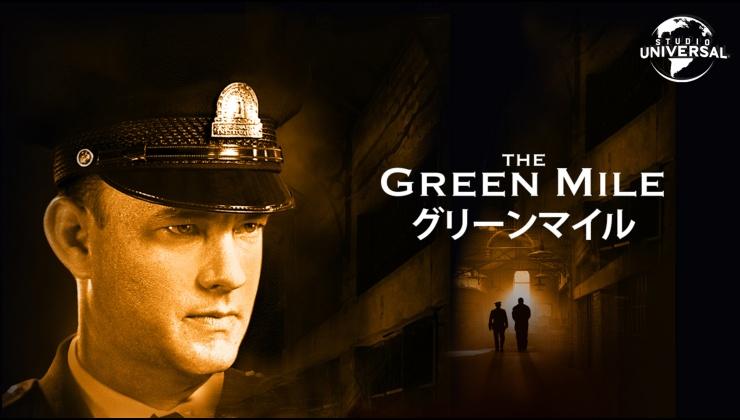 グリーンマイルの画像 p1_21